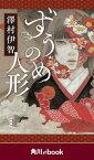 ずうのめ人形【電子特別版】 (角川ebook)【電子書籍】[ 澤村伊智 ]