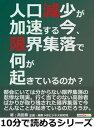 楽天Kobo電子書籍ストアで買える「人口減少が加速する今、限界集落で何が起きているのか?【電子書籍】[ 高田泰 ]」の画像です。価格は100円になります。