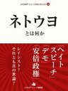 楽天Kobo電子書籍ストアで買える「ネトウヨとは何か【電子書籍】[ J-CASTニュース編集部 ]」の画像です。価格は324円になります。