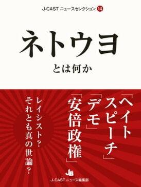 ネトウヨとは何か【電子書籍】[ J-CASTニュース編集部 ]