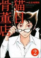 霊能者・猫目宗一(分冊版) 【第2話】