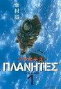 プラネテス 1巻 【電子書籍】 (モーニング)  幸村誠