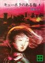 キューポラのある街 1 ジュン【電子書籍】[ 早船ちよ ]