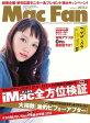 Mac Fan 2013年2月号2013年2月号【電子書籍】
