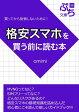 格安スマホを買う前に読む本【電子書籍】[ omimi ]