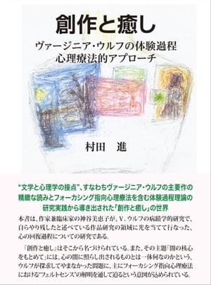 創作と癒しヴァージニア・ウルフの体験過程心理療法的アプローチ 電子書籍  村田進