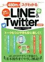 100%ムックシリーズ 480円でスグわかるLINE&Twitter2017【電子書籍】[ 晋遊舎 ]