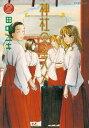 神社のススメ〜ボクと巫女と神職と〜2巻【電子書籍】[ 田中ユキ ]
