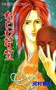 楽天Kobo電子書籍ストアで買える「時代ロマンシリーズ 17 なにわ菅笠【電子書籍】[ 河村恵利 ]」の画像です。価格は432円になります。