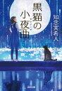 黒猫の小夜曲(セレナーデ)【電子書籍】[ 知念実希人 ]
