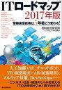 楽天Kobo電子書籍ストアで買える「ITロードマップ 2017年版 情報通信技術は5年後こう変わる!【電子書籍】[ 野村総合研究所デジタルビジネス開発部 ]」の画像です。価格は2,750円になります。