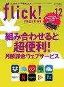 flick! Digital 2...