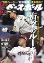 週刊ベースボール 2021年 4/19号【電子書籍】[ 週刊ベースボール編集部 ]