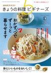 NHK きょうの料理 ビギナーズ 2019年9月号[雑誌]【電子書籍】