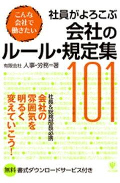 社員がよろこぶ会社のルール・規定集101【電子書籍】[ 有限会社人事・労務 ]