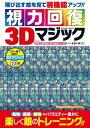 視力回復3Dマジック【電子書籍】