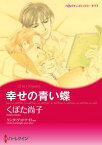 幸せの青い蝶/氷の令嬢【電子書籍】[ リンダ・グッドナイト ]