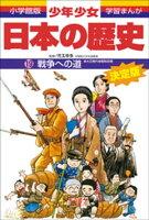 学習まんが 少年少女日本の歴史19 戦争への道 ー大正時代・昭和初期ー