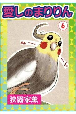 愛しのまりりん6愛しのまりりん6【電子書籍】[ 狭霧家薫 ]