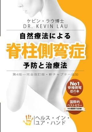 自然療法による脊柱側弯症予防と治療法(第4版) - より強くまっすぐな脊柱をめざす究極のプログラム...