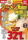 ラーメンWalker神奈川2015【電子書籍】[ ラーメンWalker編集部 ]