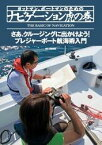 ヨットマン、ボートマンのためのナビゲーション虎の巻 プレジャーボート航海術入門【電子書籍】[ 高槻和宏 ]