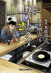 漫画版 野武士のグルメ 2nd 【電子限定おまけ付き】【電子書籍】[ 土山しげる ]