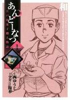 あんどーなつ 江戸和菓子職人物語(1)【期間限定 無料お試し版】