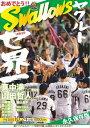 サンケイスポーツ臨時増刊号 ヤクルト14年ぶりセ界一ヤクルト14年ぶりセ界一【電子書籍】