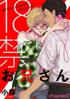 18禁お兄さん chapter2