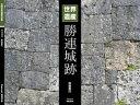 沖縄世界遺産写真集シリーズ01 ...