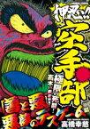 押忍!!空手部 「善と悪」悪夢のデスゲーム編【電子書籍】[ 高橋幸慈 ]
