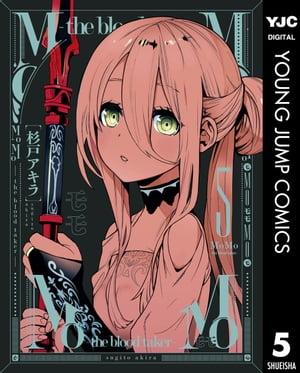 青年, 集英社 ヤングジャンプC MoMo -the blood taker- 5
