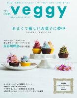 veggy (ベジィ) vol.61 2018年12月号 [雑誌]