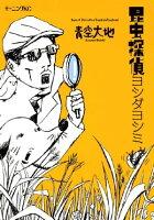 昆虫探偵ヨシダヨシミの画像