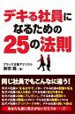 デキる社員になるための25の法則【電子書籍】[ 新田龍 ]