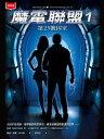 楽天Kobo電子書籍ストアで買える「魔電聯盟1:第25號囚室【電子書籍】[ 理??保羅?伊凡斯 ]」の画像です。価格は944円になります。