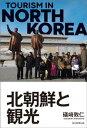 北朝鮮と観光(毎日新聞出版)【電子書籍】