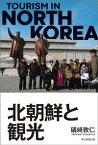 北朝鮮と観光(毎日新聞出版)【電子書籍】[ 礒崎敦仁 ]