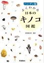 ハンディ版 よくわかる日本のキノコ図鑑【電子書籍】