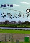 空飛ぶタイヤ(下)【電子書籍】[ 池井戸潤 ]