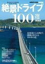 新装版 絶景ドライブ100選 ル・ボラン特別編集【電子書籍】