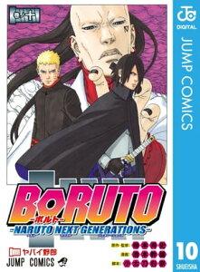 BORUTO-ボルト- -NARUTO NEXT GENERATIONS- (10)