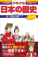 学習まんが 少年少女日本の歴史3 奈良の都 ー奈良時代ー