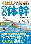 4泳法がもっと楽に! 速く! 泳げるようになる水泳体幹トレーニング【電子書籍】[ 小泉 圭介 ]