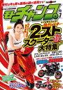 モトチャンプ 2014年7月号【...