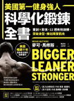 美國第一健身強人,科學化鍛?全書:重訓×飲食,12週有效訓練,突破身型、練出精實肌肉 Bigger Leaner Stronger: The Simple Science of Building the Ultimate Male Body【電子書籍】