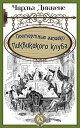 楽天Kobo電子書籍ストアで買える「Посмертные записки Пиквикского клуба【電子書籍】[ Чарльз Диккенс ]」の画像です。価格は116円になります。