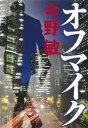 オフマイク(スクープシリーズ)【電子書籍