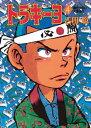 トラキーヨ(4)【電子書籍】[ ...